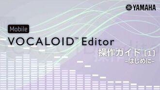 Mobile VOCALOID Editor 操作ガイド 1 -はじめに-