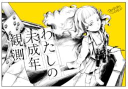 """Image of """"わたしの未成年観測 (Watashi no Miseinen Kansoku)"""""""