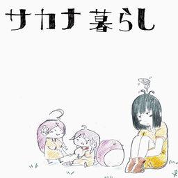 "Image of ""サカナ暮らし (Sakanagurashi)"""