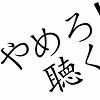 Yamerokikuna
