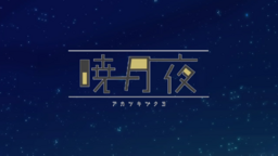 "Image of ""暁月夜-アカツキヅクヨ- (Akatsuki Zukuyo)"""