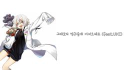 """Image of """"그레모리 연구실에 어서오세요 (Gremory Yeongusire Eoseooseyo)"""""""