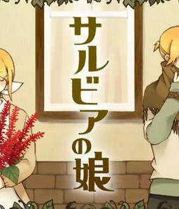"Image of ""サルビアの娘 (Sarubia no Musume)"""