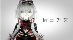 """Image of """"食己少女 (Shíjǐ Shàonǚ)"""""""