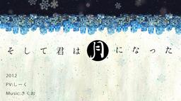 "Image of ""そして君は月になった (Soshite Kimi wa Tsuki ni Natta)"""