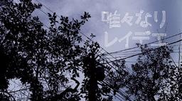 "Image of ""唯々なりレイデエ (Iinari Lady)"""