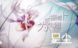"""Image of """"为新生振翅而上 (Wèi Xīnshēng Zhèn Chì Ér Shàng)"""""""