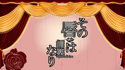 """Image of """"その唇は媚薬なり (Sono Kuchibiru wa Biyaku Nari)"""""""