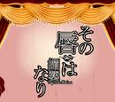 その唇は媚薬なり (Sono Kuchibiru wa Biyaku Nari)