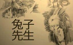 """Image of """"兔子先生 (Tùzǐ Xiānshēng)"""""""