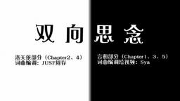 """Image of """"双向思念 (Shuāngxiàng Sīniàn)"""""""