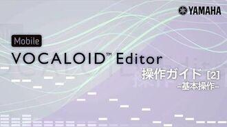 Mobile VOCALOID Editor 操作ガイド 2 -基本操作-