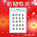 Tianyi new year stickers
