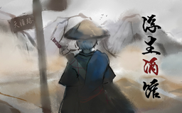 """Image of """"浮生酒馆 (Fúshēng Jiǔguǎn)"""""""