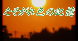 "Image of ""たそがれ色の記憶 (Tasogare Iro no Kioku)"""