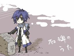 "Image of ""石碑のうた (Sekihi no Uta)"""