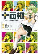 Ten Faced Novel Cover