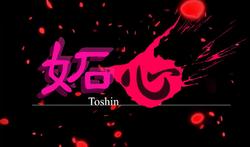 "Image of ""妬心 (Toshin)"""