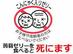 "Image of ""蒟蒻ゼリーを食べると死にます (Kon'nyaku Jelly wo Taberu to Shinimasu)"""