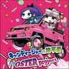 キャンディージャーの地平面 - album illust