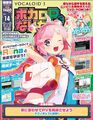 Rana magazine 14.jpg