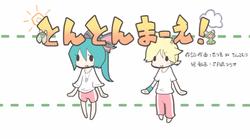 "Image of ""とんとんまーえ! (Ton Ton Mae!)"""