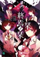 180px-Novel cover