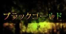 """Image of """"ブラックゴールド (Black Gold)"""""""