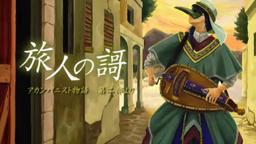 "Image of ""旅人の謌 (Tabibito no Uta)"""