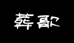 "Image of ""葬歌 (Zàng Gē)"""