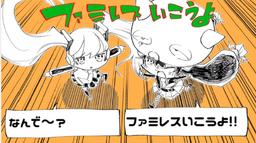 """Image of """"ファミレスいこうよ (Famires Ikou yo)"""""""