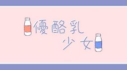 """Image of """"優酪乳少女 (Yōuluòrǔ Shàonǚ)"""""""