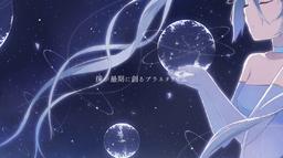 """Image of """"僕が最期に創るプラネタリウム (Boku ga Saigo ni Tsukuru Planetarium)"""""""