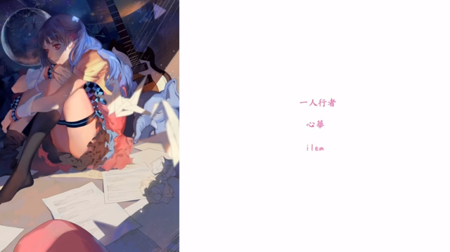File:一人行者.png