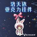 Tianyi arcrylic keychain.png