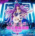 Violet 2015 Hong Kong 3D Holographic Concert main image