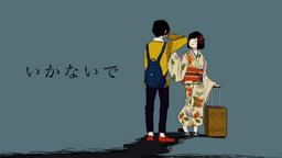 """Image of """"いかないで (Ikanaide)"""""""