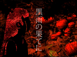 "Image of ""黒雨の果てに (Kokuu no Hate ni)"""