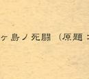 鬼ヶ島ノ死闘 (Onigashima no Shitou)
