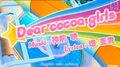 Hatsune Miku-Dear Cocoa Girls Title Card