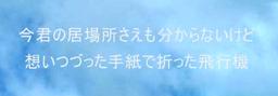 "Image of ""五線譜の裏のラブレター (Gosenfu no Ura no Love Letter)"""