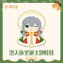 Tianyi chirstmas doll
