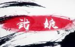 武娘 (Wǔ Niáng) (JUSF song)