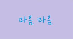 "Image of ""마음 마음 (Maeum Maeum)"""