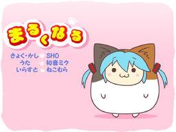 """Image of """"Sandbox/まるくなる (Maruku Naru)"""""""