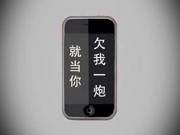 """Image of """"欠我一炮 (Qiàn Wǒ Yī Páo)"""""""