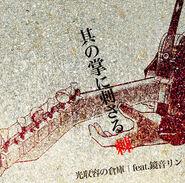 Hikari Shuuyou Fifth Album