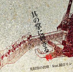 """Image of """"其の掌に刺さる棘 (Sono Tenohira ni Sasaru Toge)"""""""