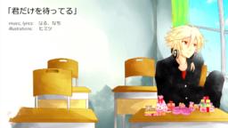"""Image of """"君だけを待ってる (Kimi Dake wo Matteru)"""""""