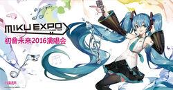MikuExpo China Tour Poster